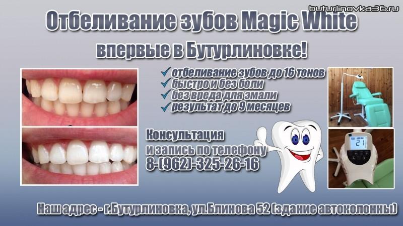 Zoom отбеливание зубов в Киеве: клиники, цены, отзывы